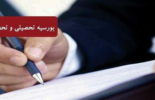 بورسیه تحصیلی و تحصیل به همراه fund 495x319 مقالات