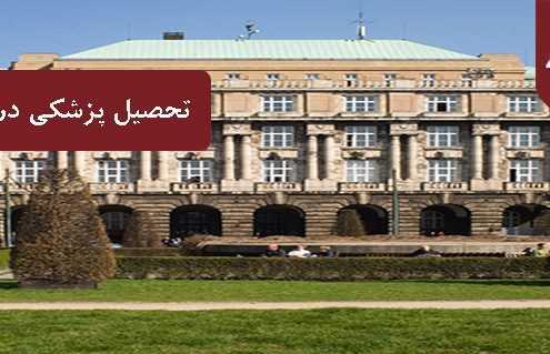 تحصیل پزشکی در دانشگاه چارلز 495x319 جمهوری چک
