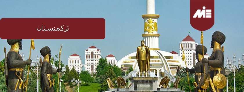 ترکمنستان ترکمنستان