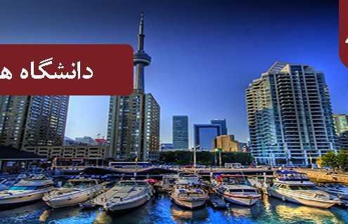 دانشگاه های کانادا 495x319 مقالات