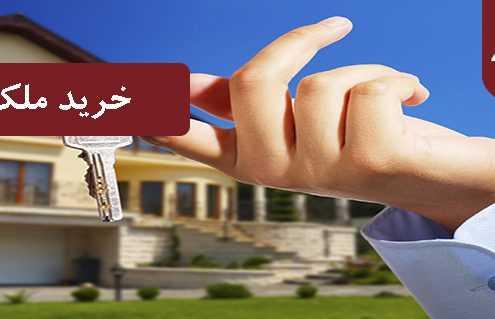 سرمایه گذاری از طریق خرید ملک بلاروس 495x319 بلاروس
