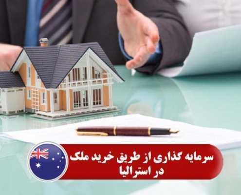 سرمایه گذاری از طریق خرید ملک در استرالیا 4 495x400 استرالیا
