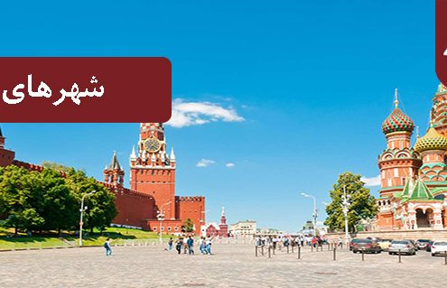 شهرهای روسیه  495x319 روسیه