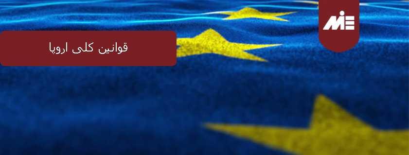 قوانین کلی اروپا قوانین کلی اروپا