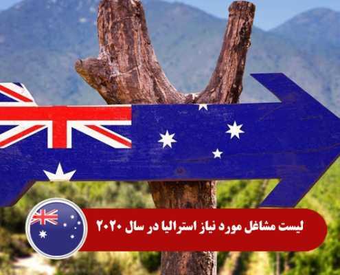 لیست مشاغل مورد نیاز استرالیا در سال 2020 0 495x400 استرالیا