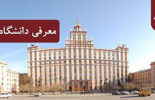 معرفی دانشگاه های روسیه 495x319 روسیه