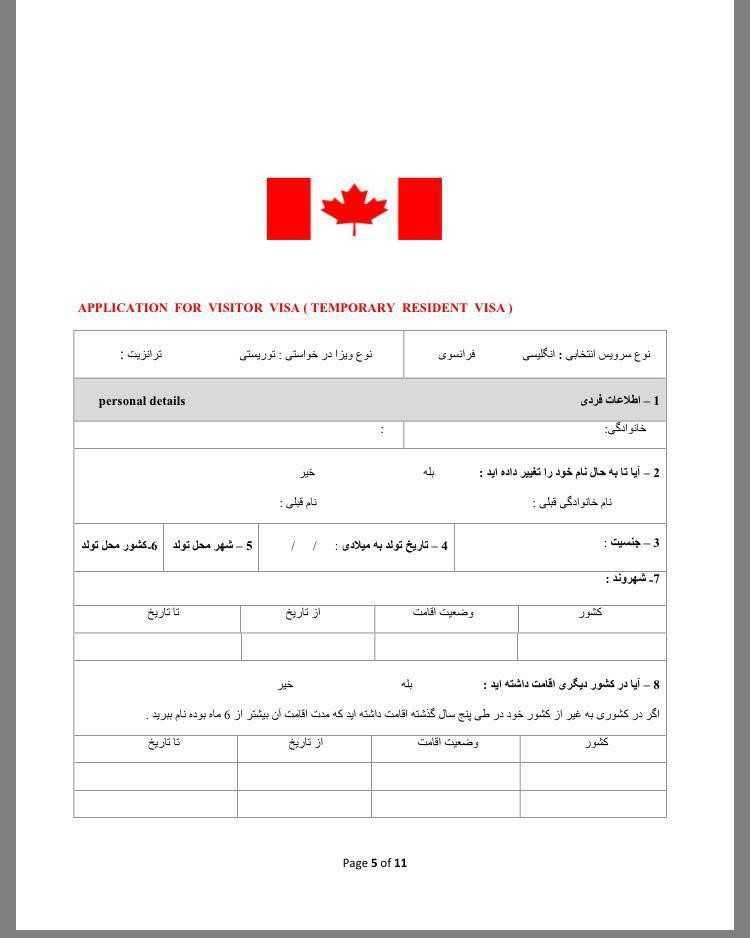 11 ویزای توریستی کانادا