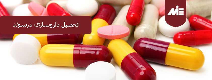تحصیل داروسازی در سوئد