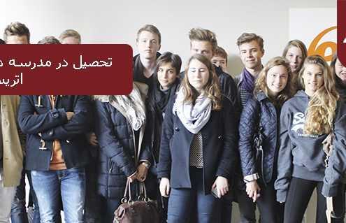 تحصیل در مدرسه های شبانه روزی اتریش