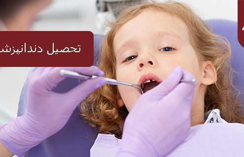 تحصیل دندانپزشکی در اسپانیا