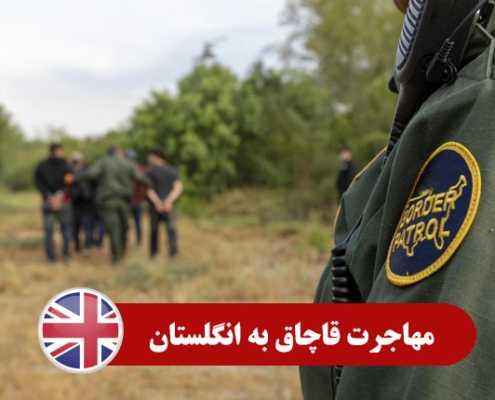 مهاجرت قاچاق به انگلستان 0