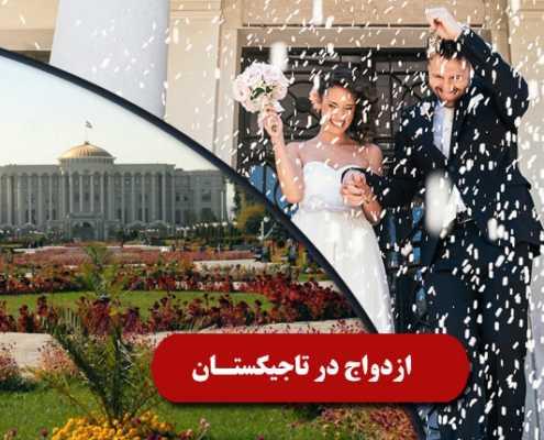 ازدواج در تاجیکستان 1 495x400 تاجیکستان