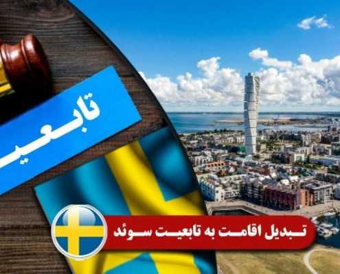 تبدیل اقامت به تابعیت سوئد