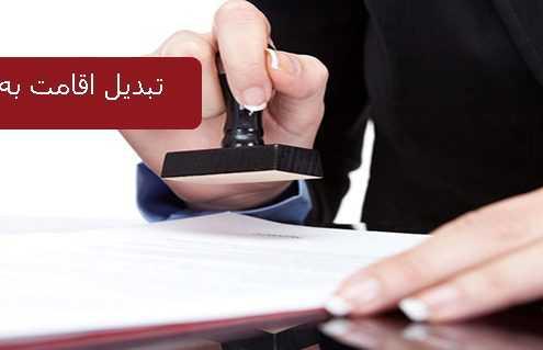 تبدیل اقامت به تابعیت کانادا 495x319 کانادا