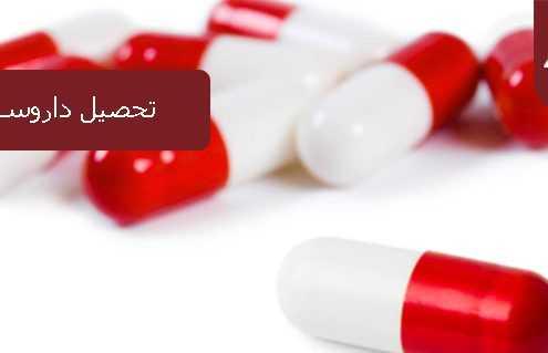 تحصیل داروسازی در ترکیه 495x319 ترکیه