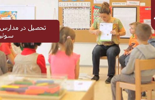 تحصیل در مدارس شبانه روزی در سوئیس 495x319 سوئیس