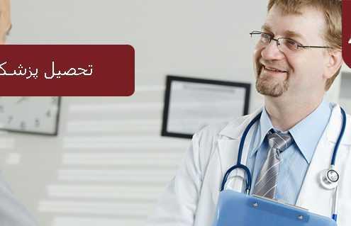تحصیل پزشکی در ترکیه 495x319 ترکیه