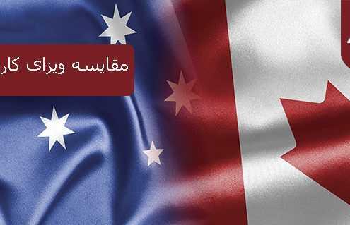 مقایسه ویزای کار کانادا و استرالیا 495x319 کانادا