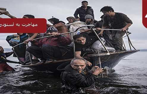 مهاجرت به استونی از طریق پناهندگی 495x319 استونی