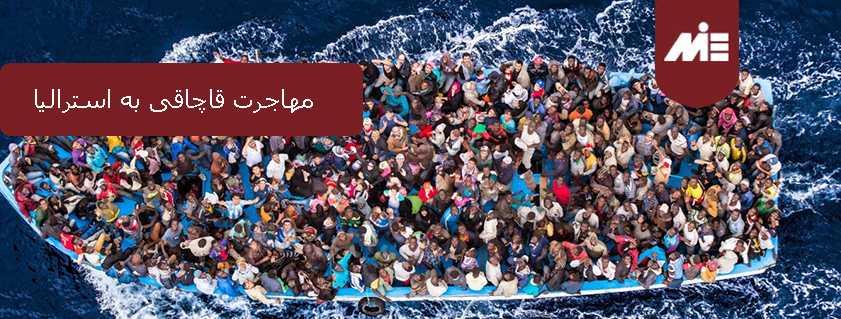 مهاجرت قاچاقی به استرالیا