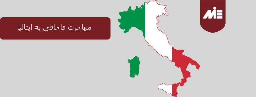 مهاجرت قاچاقی به ایتالیا