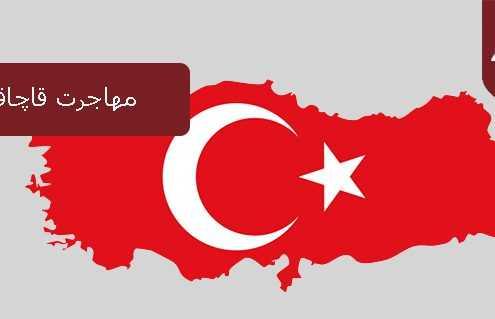 مهاجرت قاچاقی به ترکیه 495x319 ترکیه