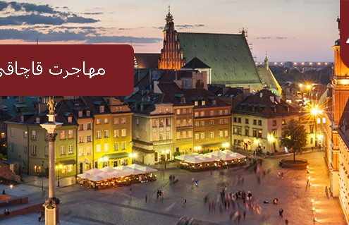 مهاجرت قاچاقی به لهستان 495x319 لهستان
