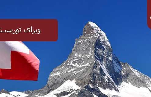 ویزای توریستی سوئیس 495x319 سوئیس