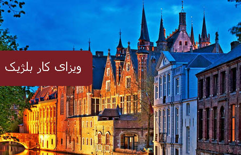 ویزای کار بلژیک 2 495x319 بلژیک
