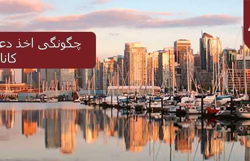 چگونگی اخذ دعوتنامه کاری از کانادا 495x319 کانادا