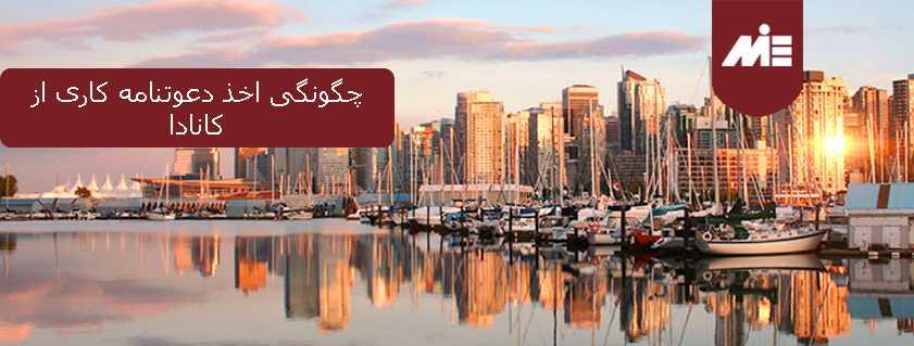 چگونگی اخذ دعوتنامه کاری از کانادا