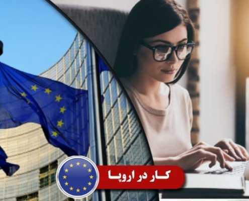 کار در اروپا 4 495x400 قوانین کلی اروپا