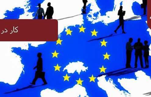 کار در اروپا 495x319 قوانین کلی اروپا