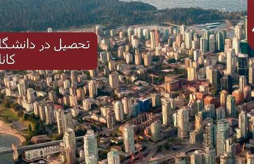 تحصیل در دانشگاه بریتیش کلمبیا کانادا