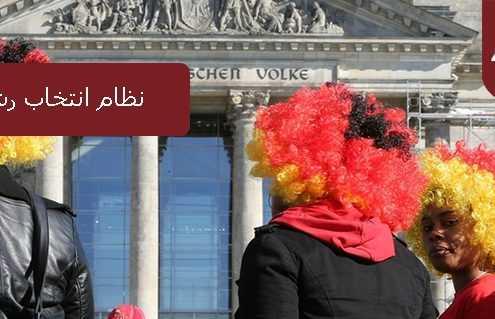 نظام انتخاب رشته در آلمان