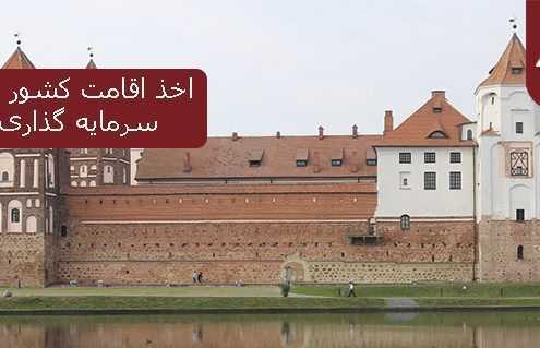 اخذ اقامت کشور بلاروس از طریق سرمایه گذاری و خرید ملک 495x319 بلاروس
