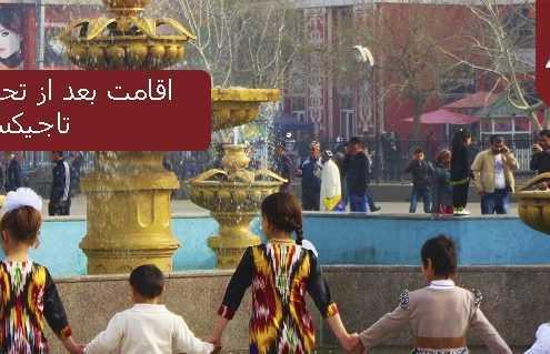 اقامت بعد از تحصیل در کشور تاجیکستان 495x319 تاجیکستان