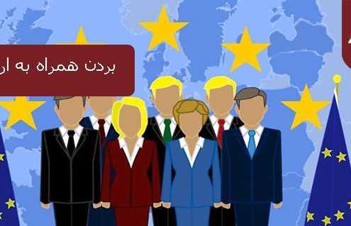 بردن همراه به اروپا با ویزای کار 495x319 قوانین کلی اروپا