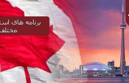 برنامه های استانی ایالت های مختلف کانادا 495x319 کانادا