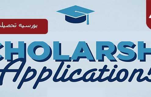 بورسیه تحصیلی در تاجیکستان 495x319 تاجیکستان