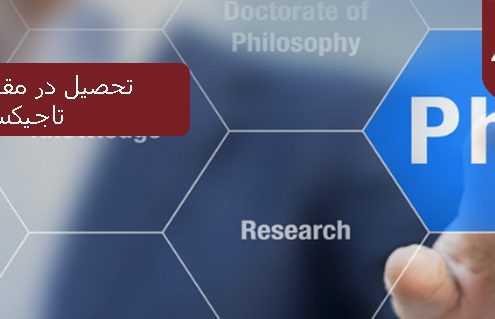 تحصیل در مقطع دکترا در تاجیکستان 495x319 تاجیکستان