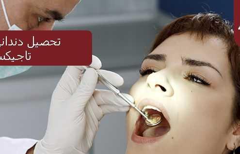 تحصیل دندانپزشکی در تاجیکستان 495x319 تاجیکستان