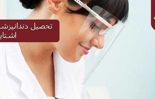 تحصیل دندانپزشکی در لیختن اشتاین 495x319 لیختن اشتاین