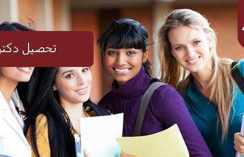 تحصیل دکترا در کانادا 495x319 کانادا