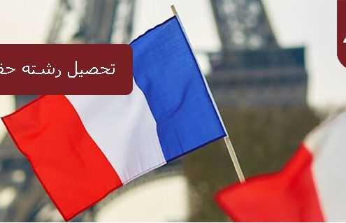 تحصیل رشته حقوق در فرانسه 495x319 فرانسه