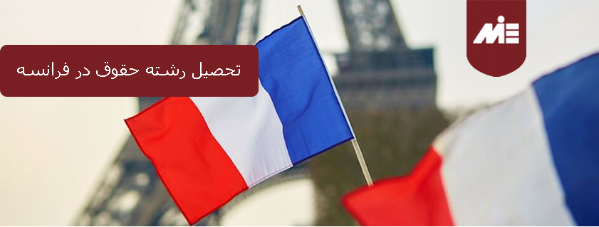 تحصیل رشته حقوق در فرانسه