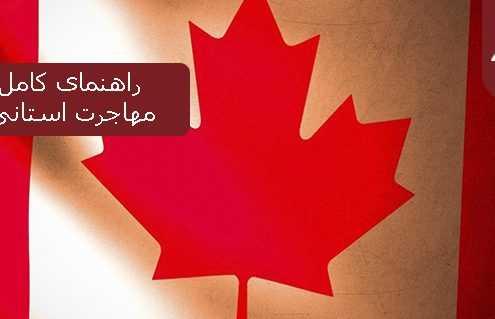 راهنمای کامل برنامه های مهاجرت استانی کشور کانادا 2017 495x319 کانادا