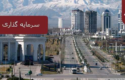 سرمایه گذاری در تاجیکستان 495x319 تاجیکستان
