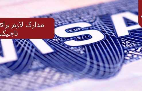 مدارک لازم برای ویزای کار در تاجیکستان 495x319 تاجیکستان