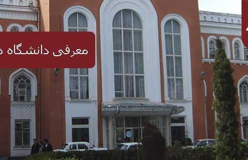 معرفی دانشگاه های تاجیکستان 495x319 تاجیکستان